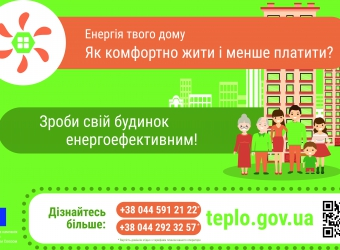 "Information Campaign: ""Energy of your home"" – 2017"