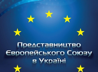 Production of printed materials and promo items for the EU Delegation to Ukraine