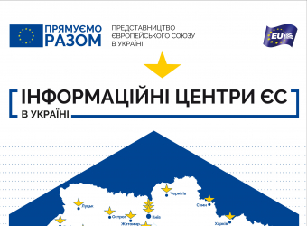 Elaboration and production of the EUi mobile stands for the EU Delegation to Ukraine – 2018